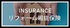 リフォーム瑕疵保険